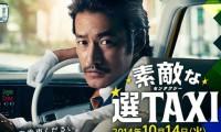 De vuelta al pasado a bordo de Time taxi
